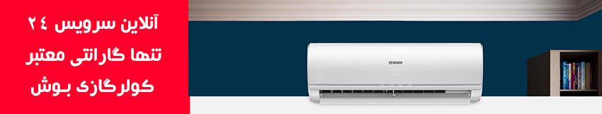 خرید برند خوب و مشخصات فنی بالا در کولر گازی
