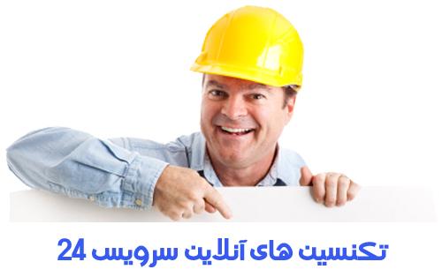 نصاب کولر گازی بوش آنلاین سرویس 24