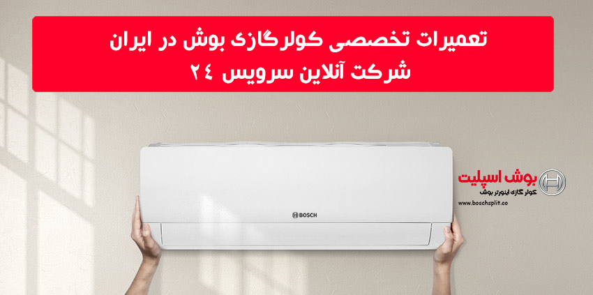 EU Smart and Easy Installation D 2510 - ترمیستور ntc در کولر گازی چیست ؟