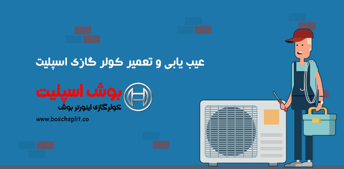 air conditioner repiar cost guide 1002891 - عیب یابی کولر گازی و اسپلیت