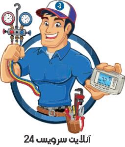 تعمیرات تخصصی کولر گازی بوش اینورتر