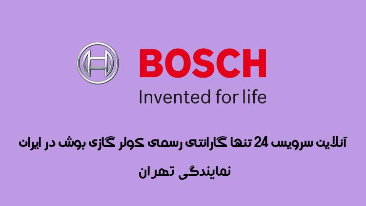 2233665500 - نمایندگی کولر گازی بوش در تهران