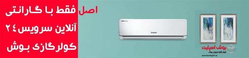 All Weather 11Split 0001Banner3 - بهترین کولر گازی و اسپلیت اینورتر و کم مصرف