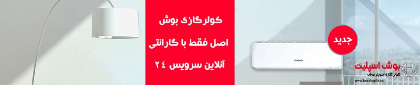 Banner6 Bronte Choice Oct 2018 002101Desktop 1 - نمایندگی کولر گازی بوش در اصفهان