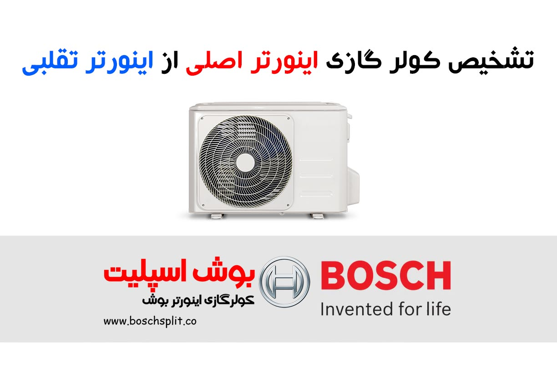 Bosch Benchmark FlexInduction Cooktops 342 - تشخیص کولر گازی اینورتر اصلی از اینورتر تقلبی