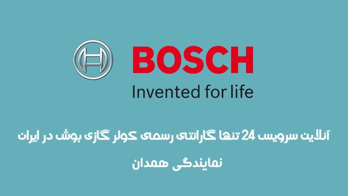 240240 - نمایندگی کولر گازی بوش در استان همدان