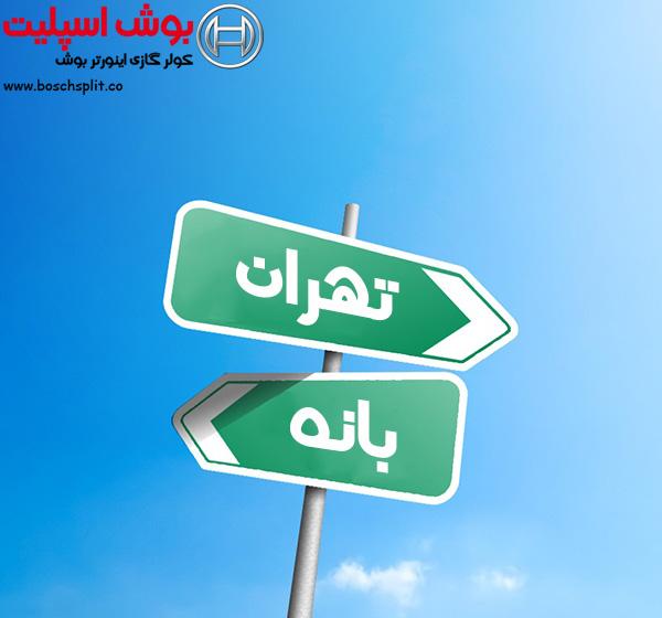 اختلاف و مقایسه خرید بانه با تهران ، از بانه خرید کنیم یا تهران ؟