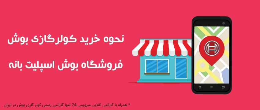 اختلاف و مقایسه خرید بانه با تهران