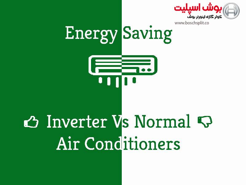 تفاوت کولر گازی اینورتر و کولر گازی معمولی