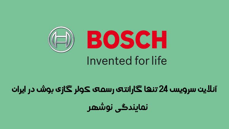 نمایندگی کولر گازی بوش در نوشهر