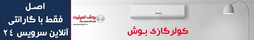 نمایندگی کولر گازی بوش در قزوین