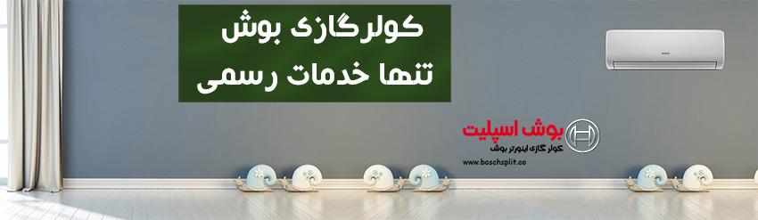 نمایندگی کولر گازی بوش در کرمان