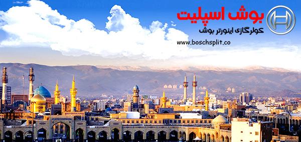 نمایندگی کولر گازی بوش در مشهد