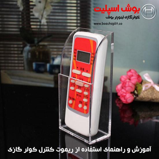 61SmbP 9xVL. SL1000 10 - آموزش و راهنمای استفاده از ریموت کنترل کولر گازی