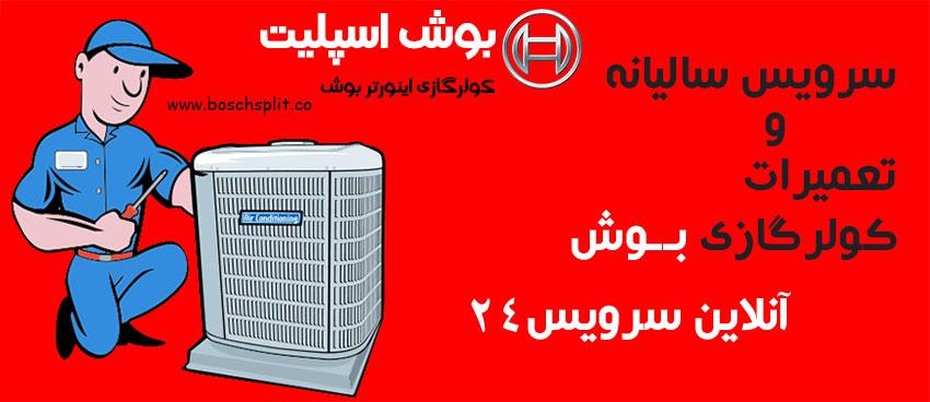 علت نشت گاز مبرد در کولر گازی