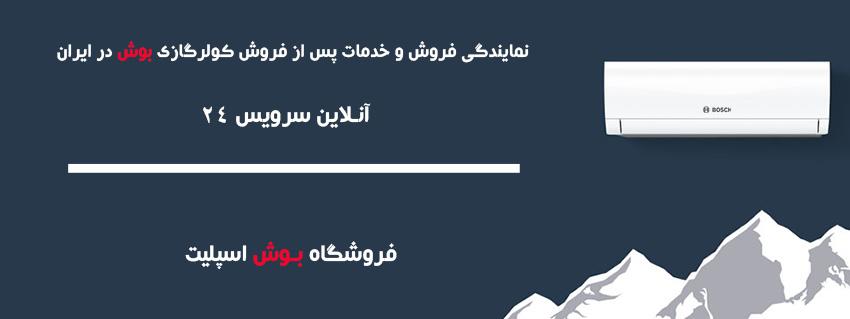 نمایندگی کولر گازی بوش در ایران