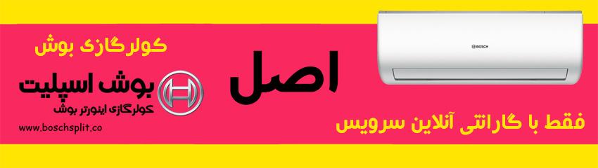 نمایندگی کولر گازی بوش در شیراز