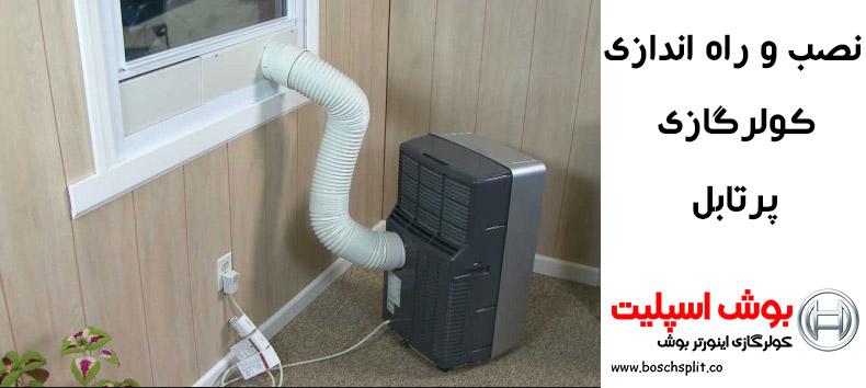 نصب و راه اندازی کولر گازی پرتابل