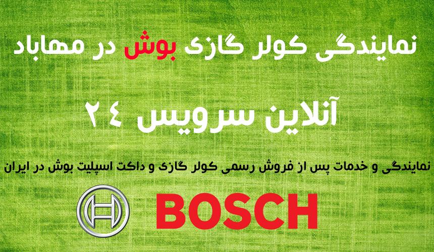 نمایندگی کولر گازی بوش در مهاباد